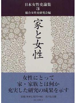 日本女性史論集 3 家と女性