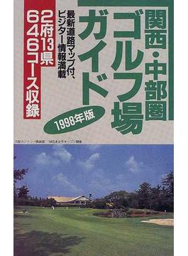 関西・中部圏ゴルフ場ガイド 1998年版
