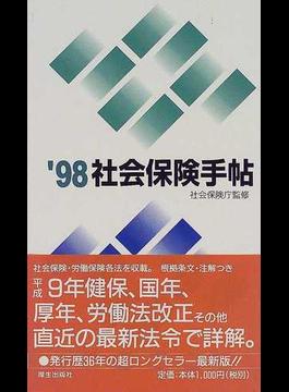 社会保険手帖 '98