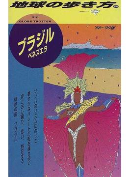 地球の歩き方 '98〜'99版 101 ブラジル
