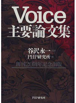 Voice主要論文集