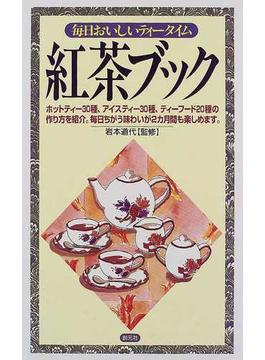 紅茶ブック 毎日おいしいティータイム (ホットティー30種アイスティー30種ティーフード20種)の作り方を紹介