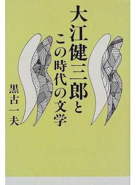大江健三郎とこの時代の文学