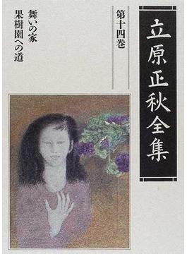 立原正秋全集 新訂版 第14巻 舞いの家 果樹園への道