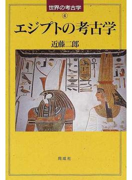 エジプトの考古学