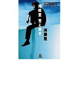 尾崎豊覚え書き(小学館文庫)