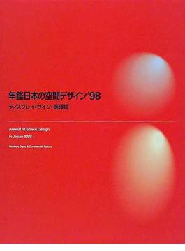 年鑑日本の空間デザイン ディスプレイ・サイン・商環境 '98