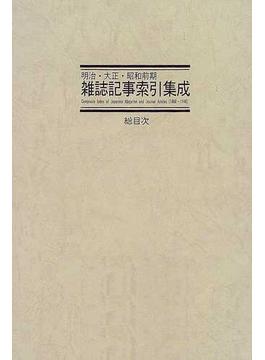 明治・大正・昭和前期雑誌記事索引集成 別巻1 総目次 社会科学編