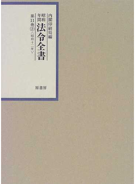 昭和年間法令全書 第11巻−2 昭和一二年 2