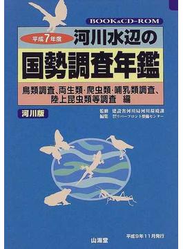河川水辺の国勢調査年鑑 河川版 平成7年度 鳥類調査,両生類・爬虫類・哺乳類調査,陸上昆虫類等調査編