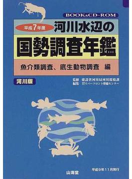 河川水辺の国勢調査年鑑 河川版 平成7年度 魚介類調査,底生動物調査編