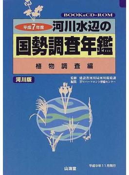 河川水辺の国勢調査年鑑 河川版 平成7年度 植物調査編