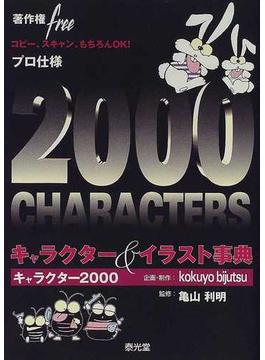 キャラクター&イラスト事典 2000 characters