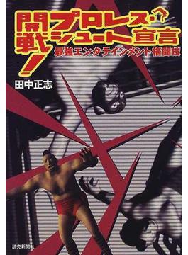 開戦!プロレス・シュート宣言 最強エンタテインメント格闘技