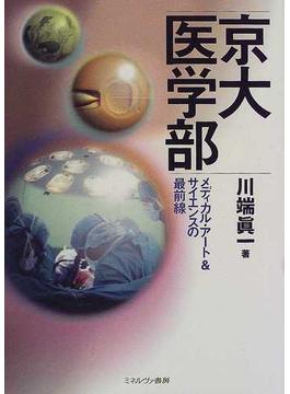 京大医学部 メディカル・アート&サイエンスの最前線
