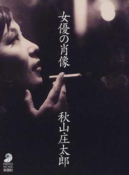女優の肖像