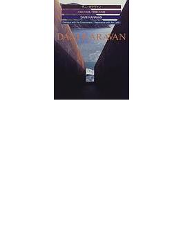 ダニ・カラヴァン 大地との共鳴/環境との対話