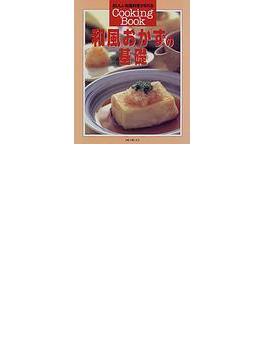 和風おかずの基礎 おいしい和風料理が作れる