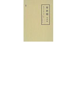 都新聞 復刻版 明治39年1月〜2月(第6421号〜第6475号)