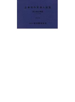 企業別外資導入総覧 非上場企業編 第32集(1996年版)