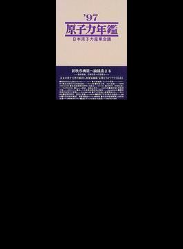 原子力年鑑 '97