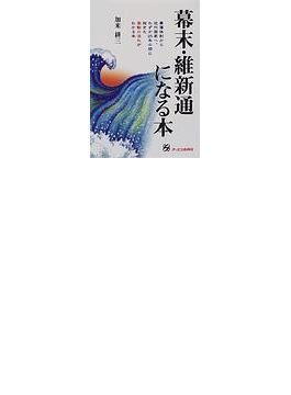 幕末・維新通になる本 幕藩体制から近代国家へ、わずか25年の間に起きた激動の流れがわかる本