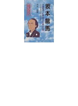 坂本竜馬 海原遠くに夢をかけた男の生涯