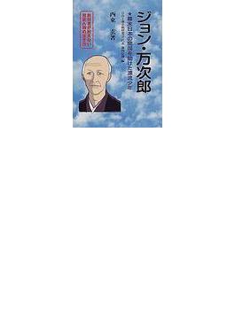 ジョン・万次郎 幕末日本の開国を助けた漂流少年