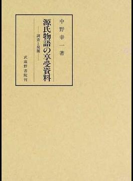源氏物語の享受資料 調査と発掘