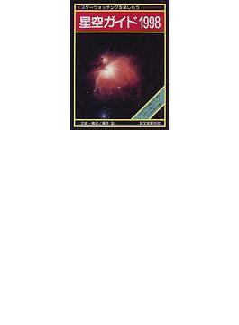 星空ガイド スターウォッチングを楽しもう 1998