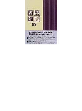 書誌年鑑 '97