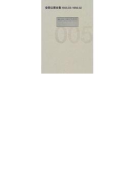 安部公房全集 005 1955.03−1956.02