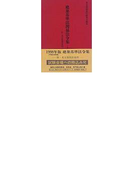 建築基準法関係法令集 1998年版
