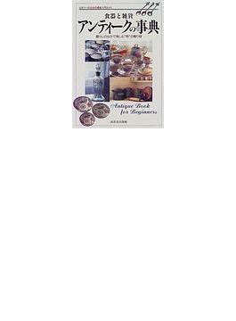 """アンティークの事典 食器と雑貨 暮らしのなかで楽しむ""""時""""の贈り物 ビギナーのための蒐集入門ガイド"""