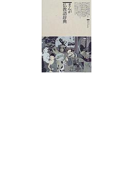 まんが仏教語辞典 (仏教コミックス)(仏教コミックス)