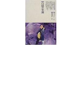 白隠の坐禅 (仏教コミックス)(仏教コミックス)