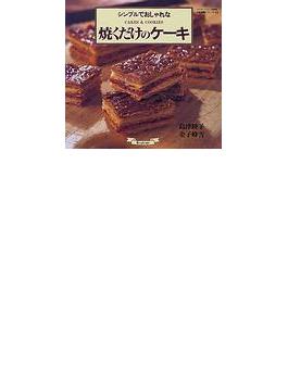 シンプルでおしゃれな焼くだけのケーキ Cakes & cookies