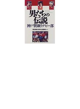 男たちの伝説 神戸製鋼ラグビー部