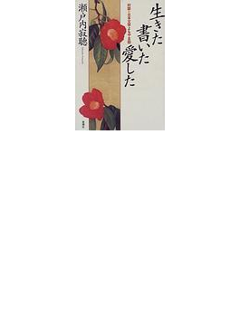 生きた書いた愛した 対談・日本文学よもやま話