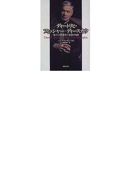 ディートリヒ・フィッシャー=ディースカウ 偉大なる声楽家の多面的肖像