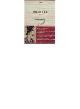 世界美術大全集 東洋編 第4巻 隋・唐