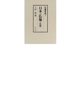 仏像集成 7 日本の仏像 近畿