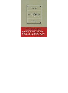 十六・七世紀イエズス会日本報告集 第3期 第2巻 1562年−1565年