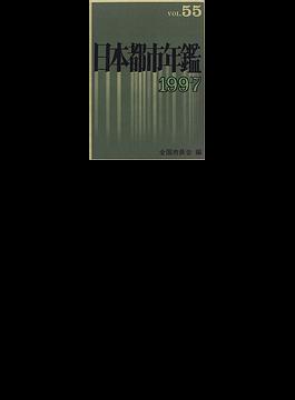 日本都市年鑑 55(1997)