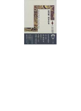 紀田順一郎著作集 第2巻 日本人の諷刺精神・東京の下層社会