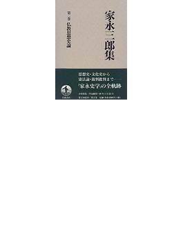 家永三郎集 第2巻 仏教思想史論