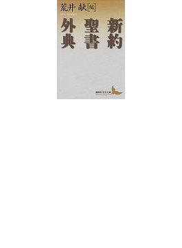 新約聖書外典(講談社文芸文庫)