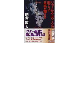 ジェームス・ディーンの向こうに日本が視える(講談社文庫)