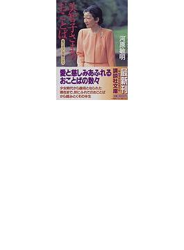 美智子さまのおことば 愛の喜び・苦悩の日々(講談社文庫)