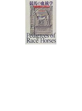 競馬の血統学 サラブレッドの進化と限界